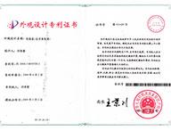 2006年荣获外观专利