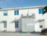 2010年建设全新生产基地