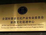 2009年国家科管委颁发苗药促进中心