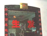 2003年进驻北京