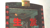 2003年9月
