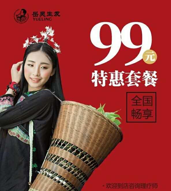 99元肆意生发乌发特惠季疯狂来袭!
