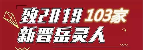 103家|致2019新晋岳灵人!