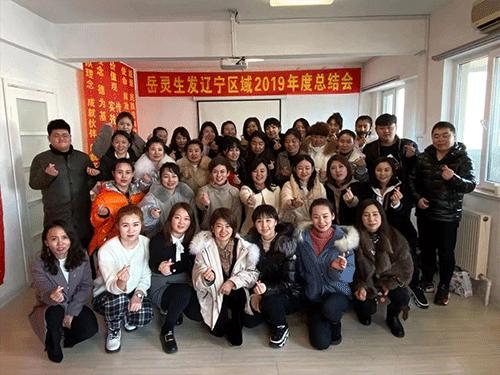 辽宁区域2019-2020年度盛会圆满落幕!